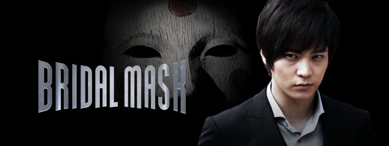 bridal mask dramafever