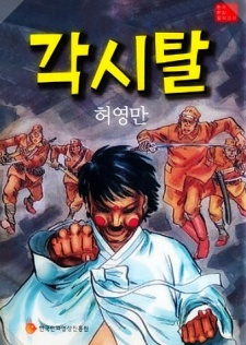 gaksital_bridal mask